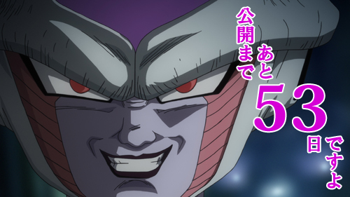blog_freeza_53