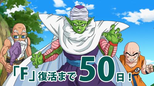 furukawa_blog_50