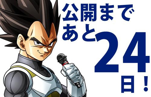 blog_24_days