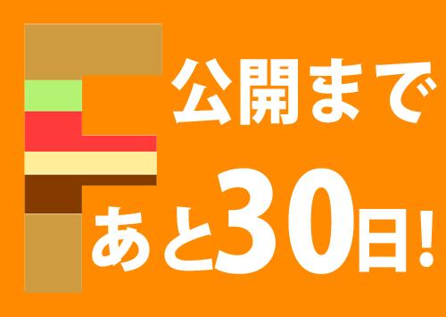 blog_30_days