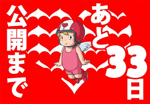 blog_33_days