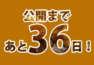 blog_36_days