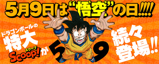 editado-may9th_goku_day_db30th