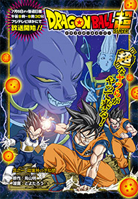 dbsuper_manga_featured_image