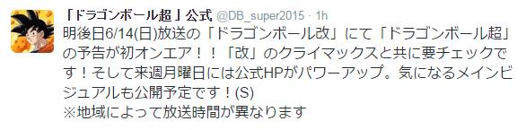 dbsuper_preview_tease_twitter