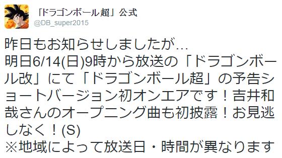 dbsuper_twitter_op_tease