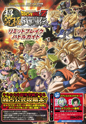 extreme_butoden_guide_cover