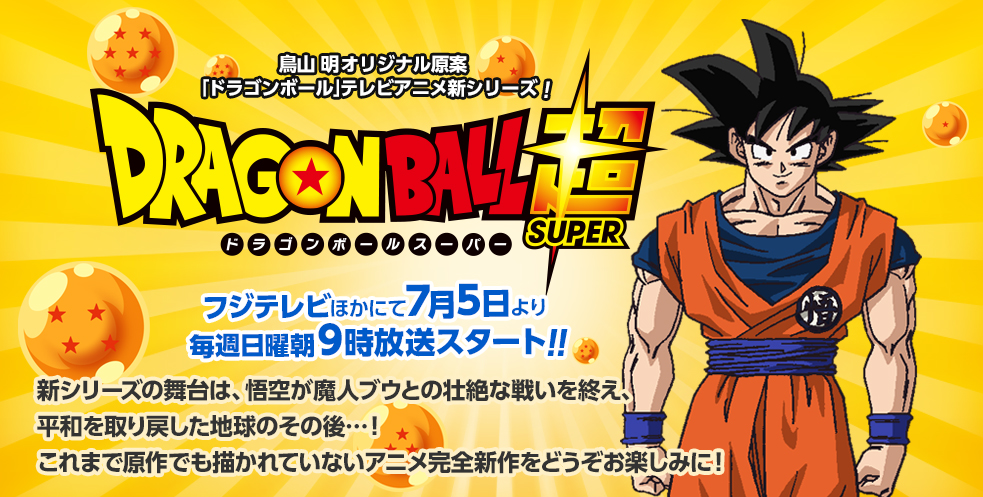 Dragon Ball Super Symbols 12224 Enews
