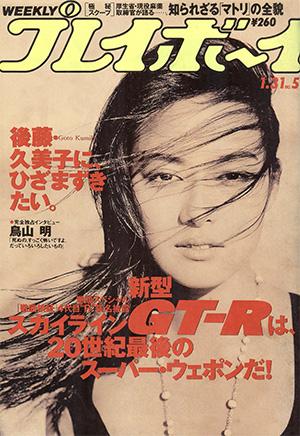 Akira Toriyama Interview