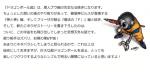 super_presser-toriyama_comment1