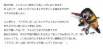 super_presser-toriyama_comment2