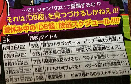 saikyo_jump-super_august_schedule
