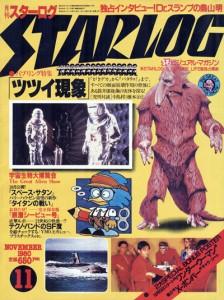 starlog_cover