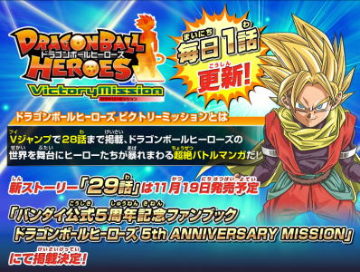 victory_mission_continue_announce