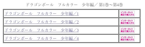 shueisha_boyhood_arc_v2