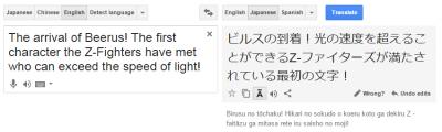 beerus_ftl_googletranslate