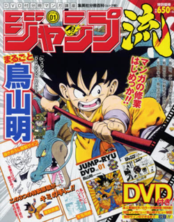 jump_ryu-cover1