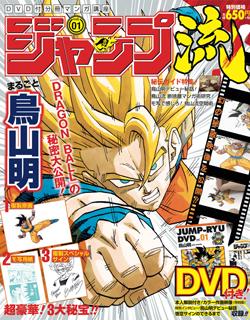 jump_ryu-cover2