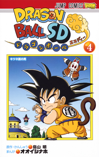 dragon_ball_sd_4_cover