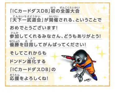 ic_carddass_db_toriyama_message