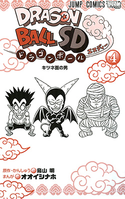 sd4_cover_2