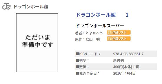 Shueisha Dragon Ball Super Volume 1 Announcement Listing