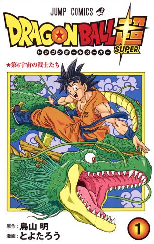 dbs_manga_vol1_shueisha