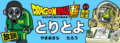 toriyama_toyotaro_interview_web_banner