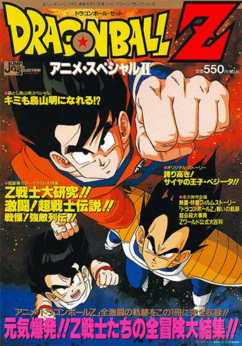 z_anime_special_2_cover