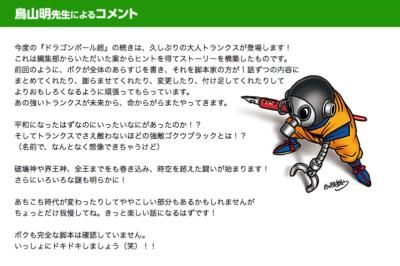 toriyama_super_trunks_quote