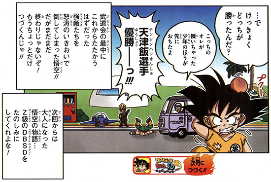 Dragon Ball SD Final