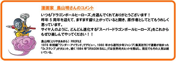 sdbh_toriyama-quote