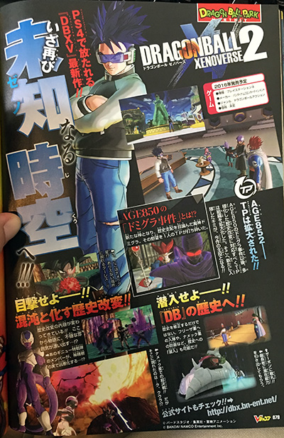 Dragon Ball Xenoverse 2 Scan