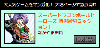 heroes_trunks_saikyojump_comic_announce