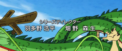 Series Director: Kōhei Hatano & Morio Hatano