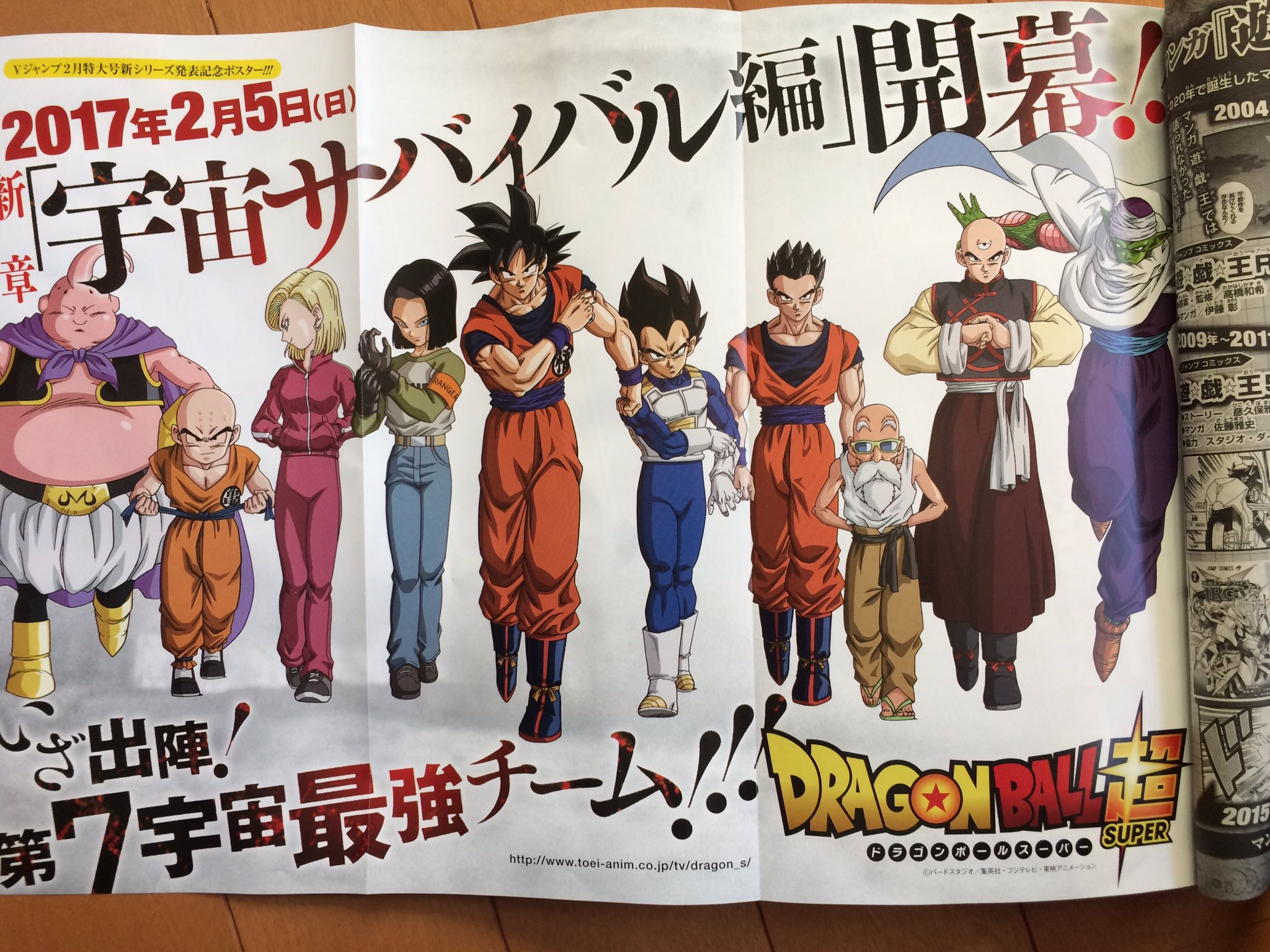 News New Dragon Ball Super Storyline Revealed As Universe