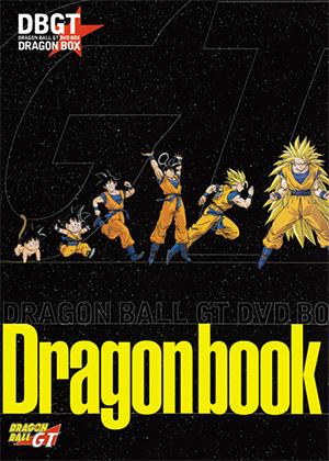 content new translation 2005 dragon ball gt dragon box s dragon