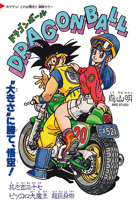 Content The Nearly Complete Works Of Akira Toriyama Work 013