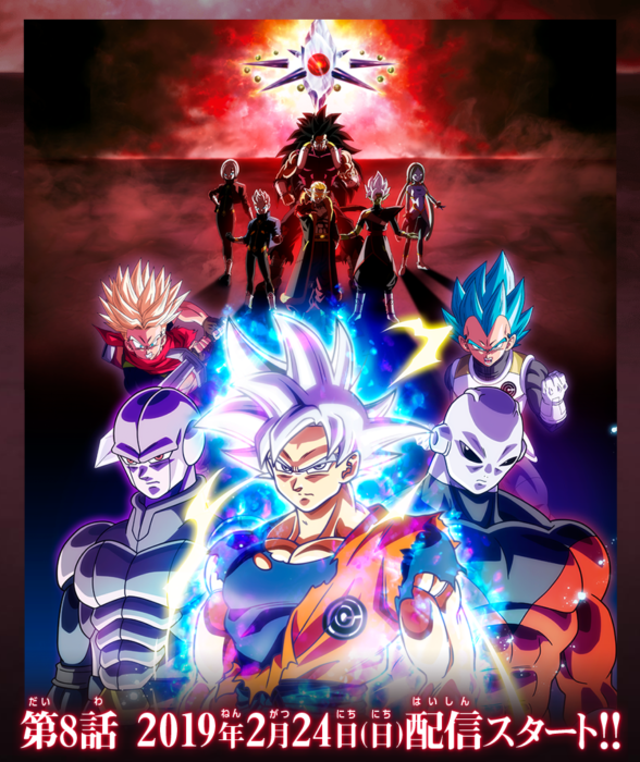 """Super Dragon Ball Heroes"" Promotional Anime Eighth"