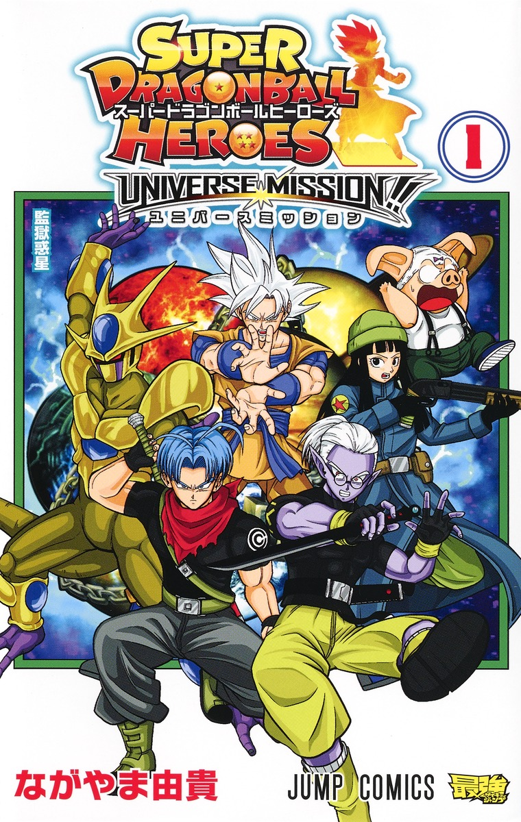 Dragon Ball Super Manga 14