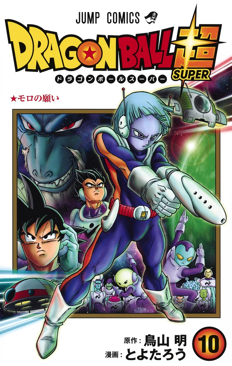 Kanzenshuu - the perfect Dragon Ball database & community!